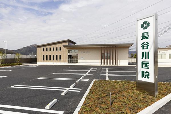 長谷川 医院