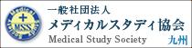 一般社団法人メディカルスタディ協会 九州