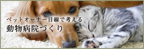 ペットオーナー目線で考える動物病院づくり